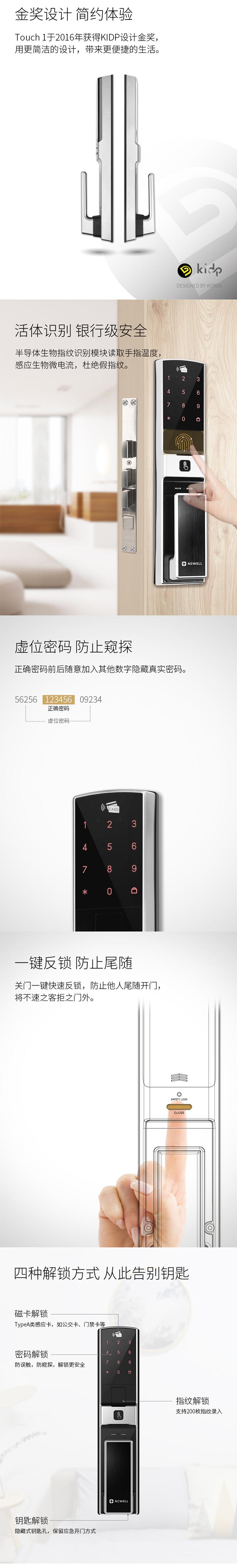 纽威尔Touch1智能门锁免费试用,评测