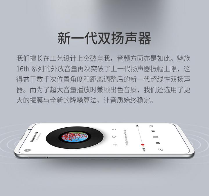 魅族16th/16th Plus手机免费试用,评测