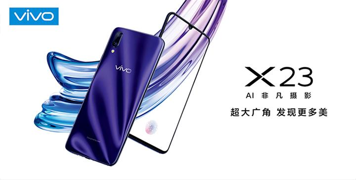 vivo X23手机