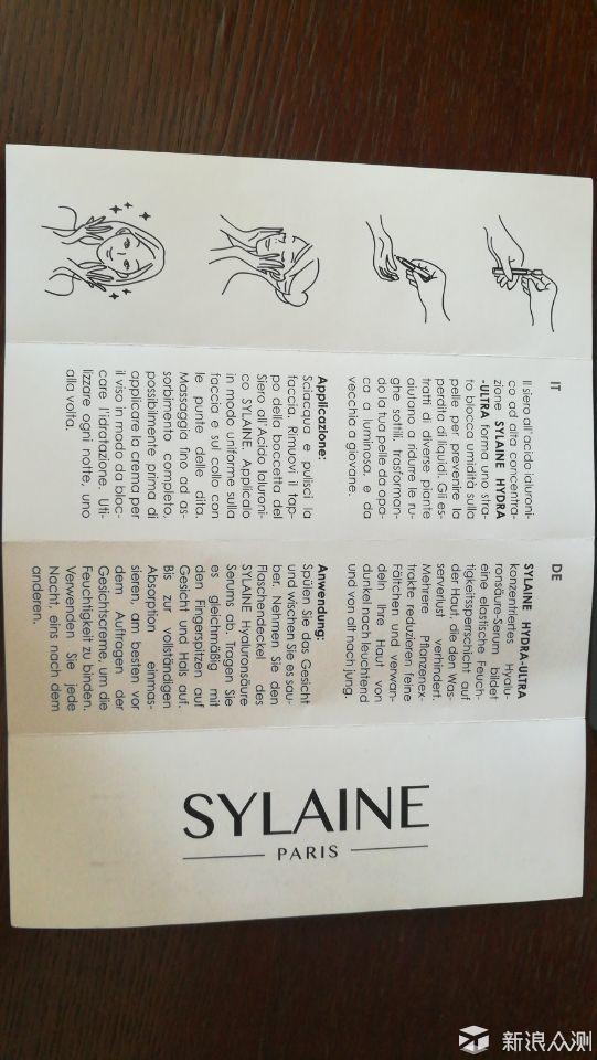 来自法国Sylaine高保湿玻尿酸精华液_新浪众测