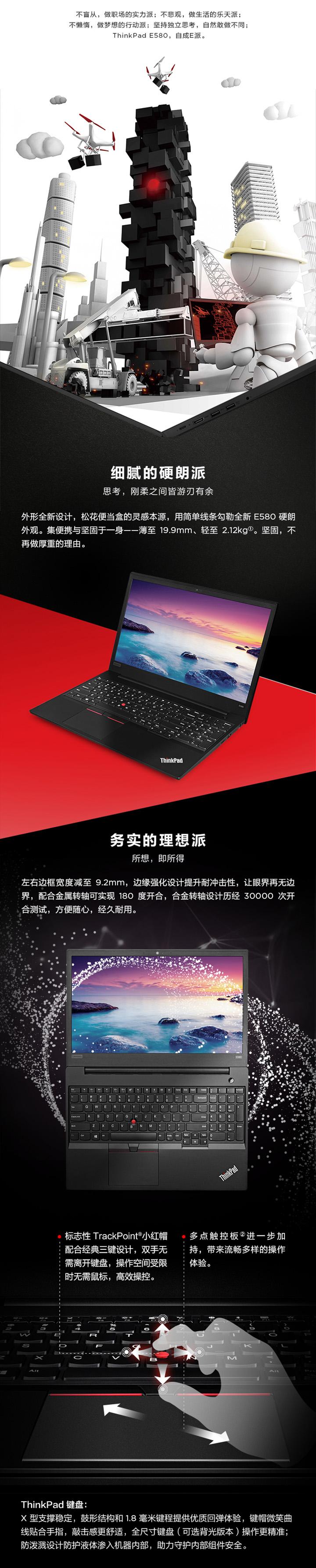 ThinkPad E580笔记本电脑免费试用,评测