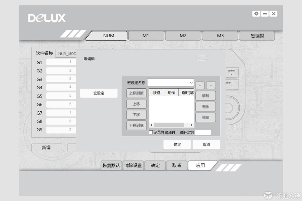 设计师专享福利?多彩designer小键盘使用评测_新浪众测