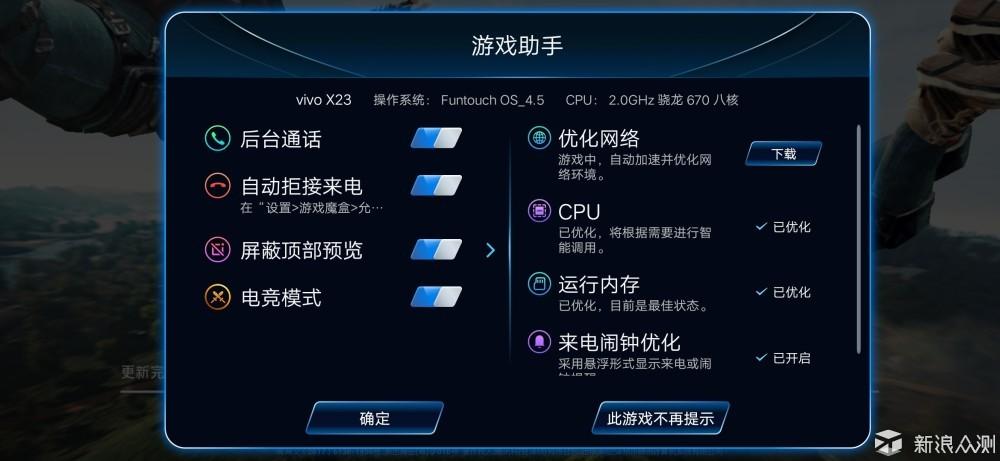 让光听从你的美,Vivo X23不完全评测报告_新浪众测