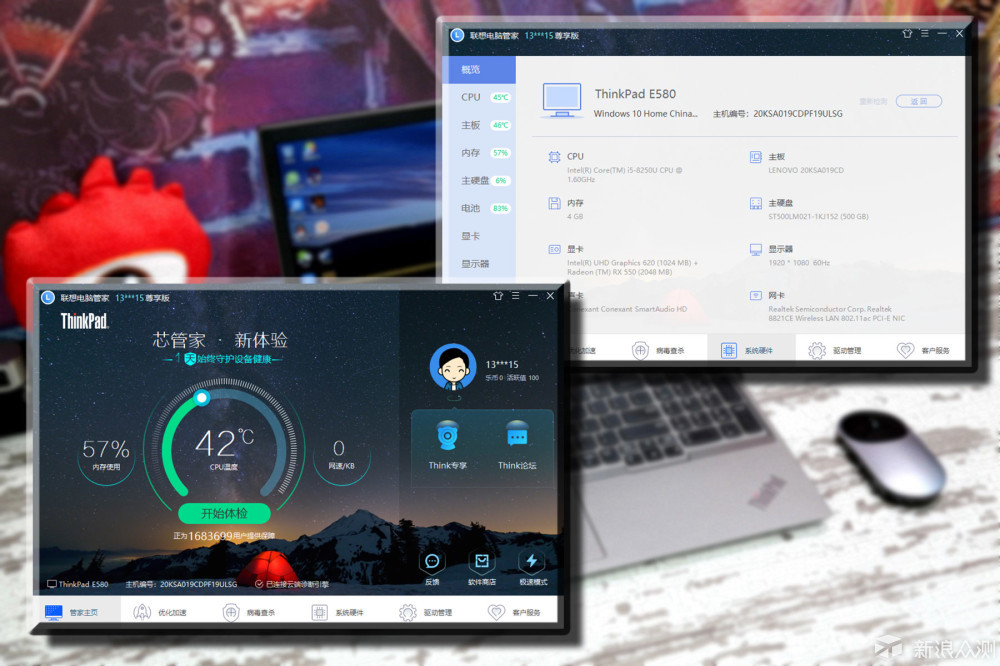 它是一个时尚的务实派——ThinkPad E580评测_新浪众测