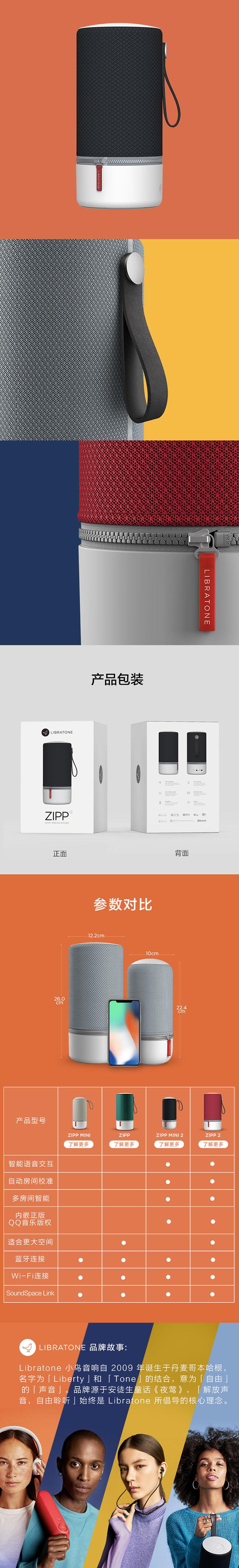 小鸟Zipp 2智能家用音响