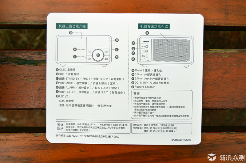 复古的时尚:山进海顿数字收音机音箱_新浪众测