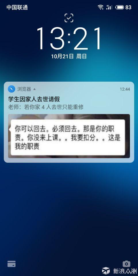 """""""国际爆款""""回国—魅族V8_新浪众测"""