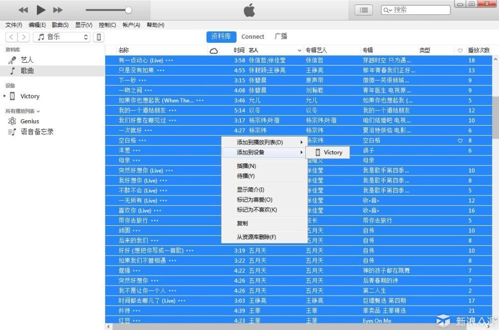 iTunes 管理音乐整不明白?看这!_新浪众测