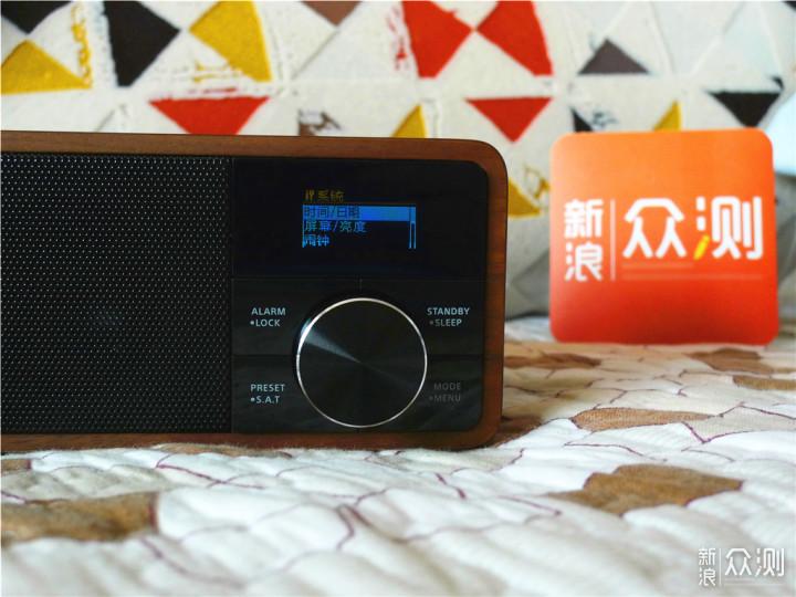 山进海顿——一台颜值与实力并存的收音机音箱_新浪众测