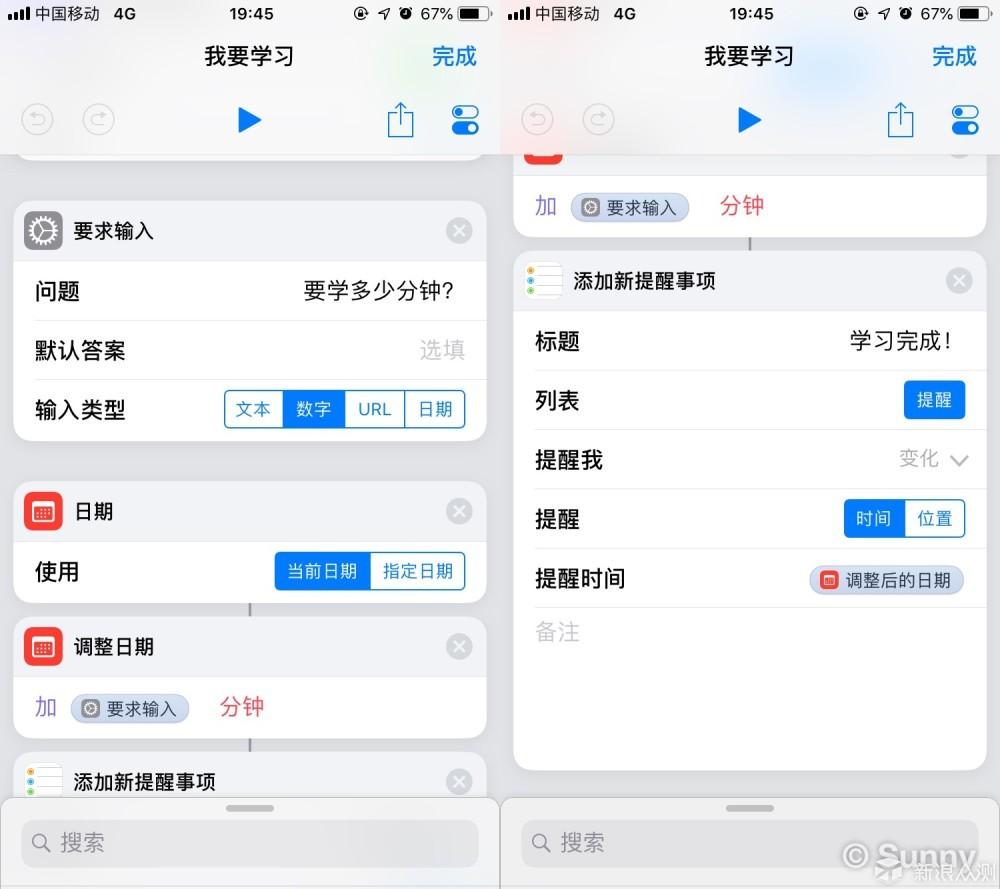 """iOS12中的""""捷径""""怎么用?—这篇文章告诉你_新浪众测"""