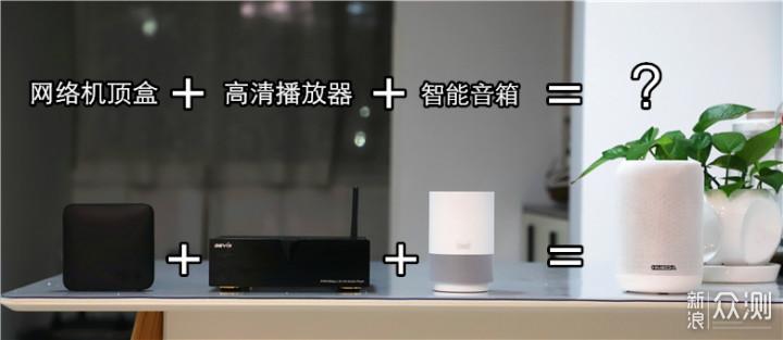 """上手视听机器人:稍微""""偏科""""的创新跨界产品_新浪众测"""
