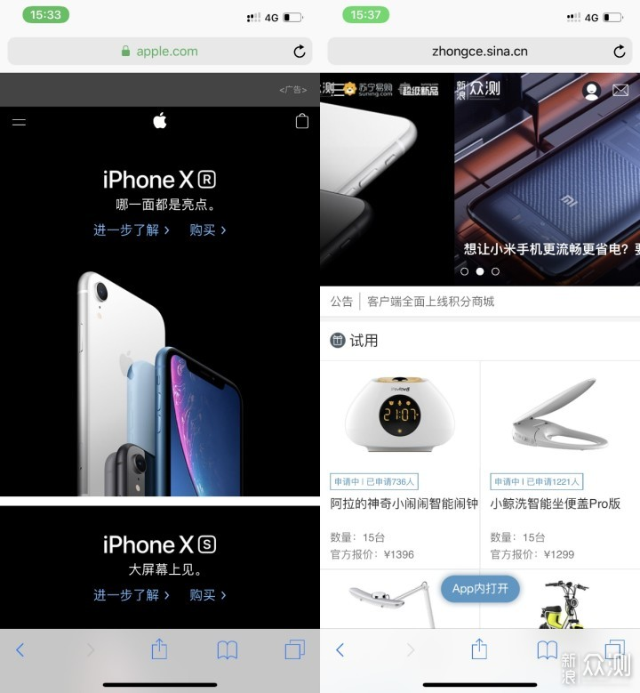槽点机 OR 新机皇,iPhone XS Max体验点评_新浪众测