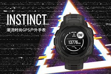 佳明Instinct户外智能手表免费试用,评测