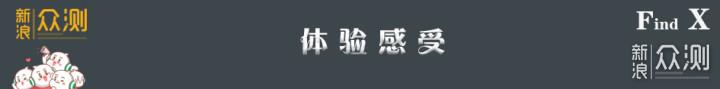 三年O粉,终于等来了Find X超级闪充版真旗舰_新浪众测