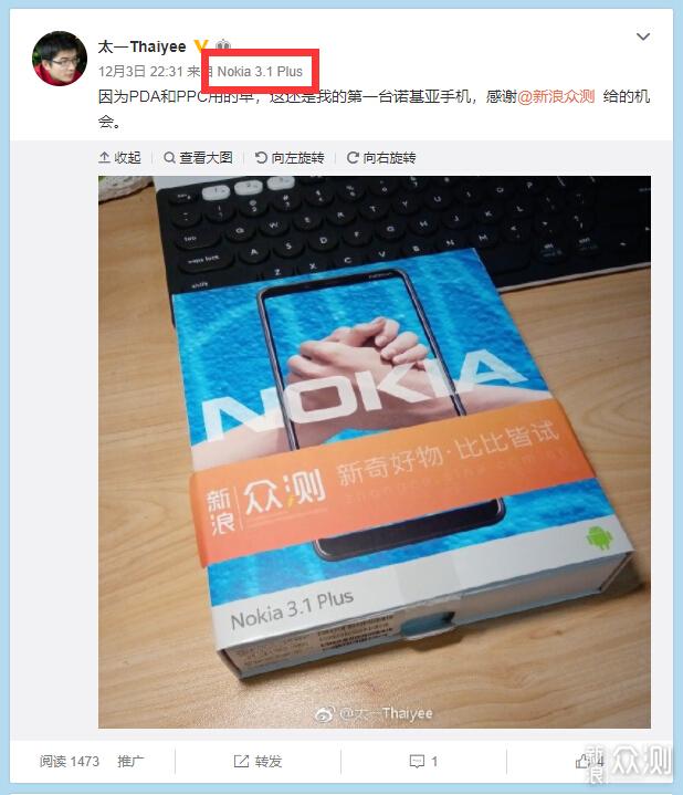 情怀入门级千元机,Nokia 3.1 Plus全面屏手机_新浪众测