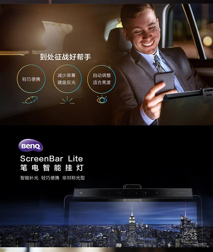 ScreenBar Lite笔电智能挂灯免费试用,评测