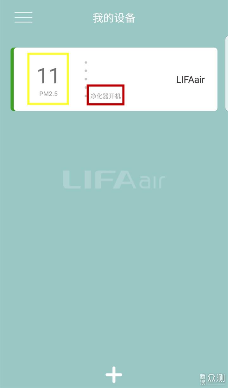 有了LIFAair带来的北欧洁净空气,何惧雾霾天_新浪众测