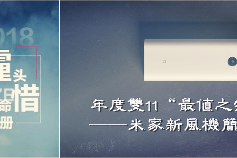 """打造""""刚需""""产品的高级感——米家新风机评测_新浪众测"""