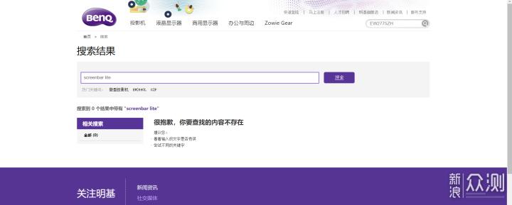 出差办公辅助神器 BenQ ScreenBar Lite体验_新浪众测