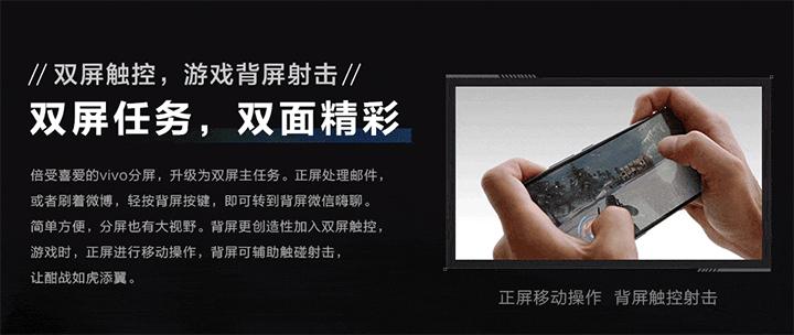 vivo NEX双屏版免费试用,评测