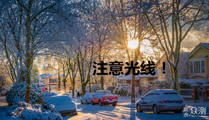 雪景拍摄的几个小妙招_新浪众测