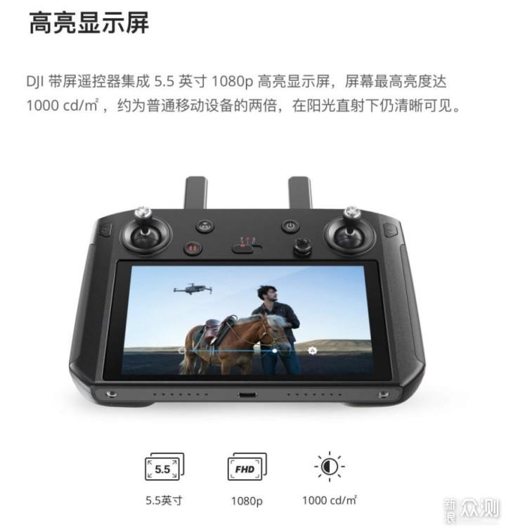 DJI给Mavic 2出了带屏幕遥控器,你会买吗?_新浪众测