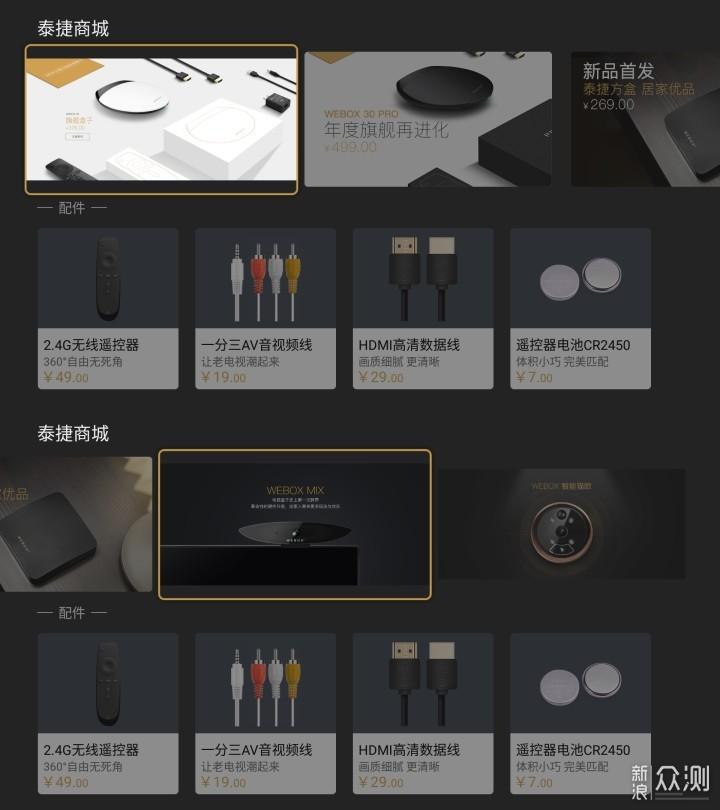 0广告的机顶盒--京东盒子使用体验_新浪众测