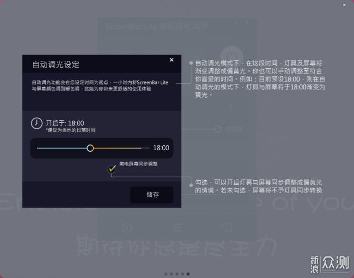 明基Screenbar Lite笔记本智能挂灯使用体验_新浪众测