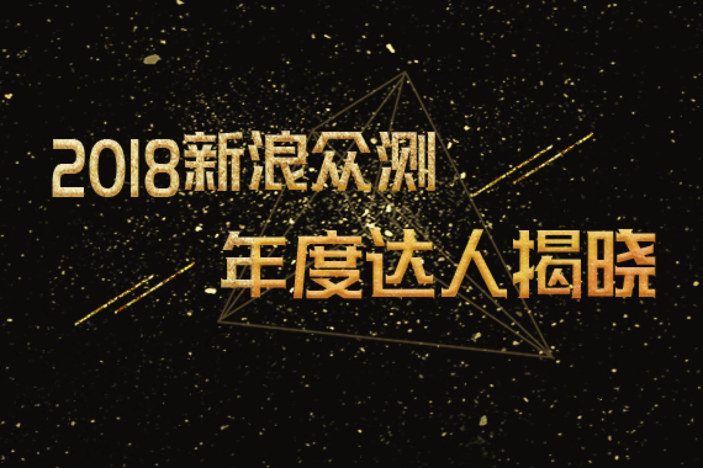 2018新浪众测年度达人名单揭晓