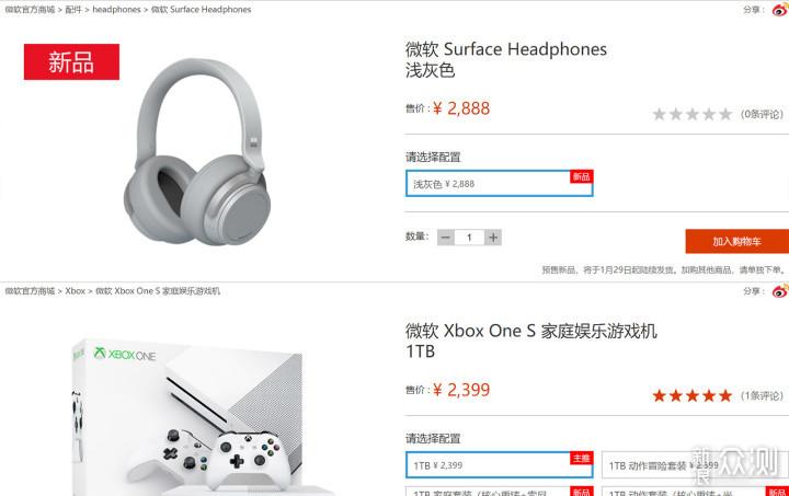 全网首发--微软Surface降噪耳机实物评测_新浪众测