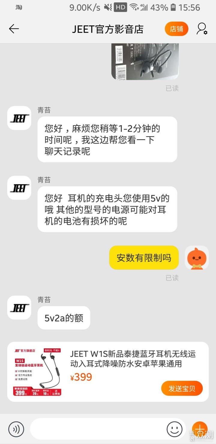 JEET W1S评测报告_新浪众测