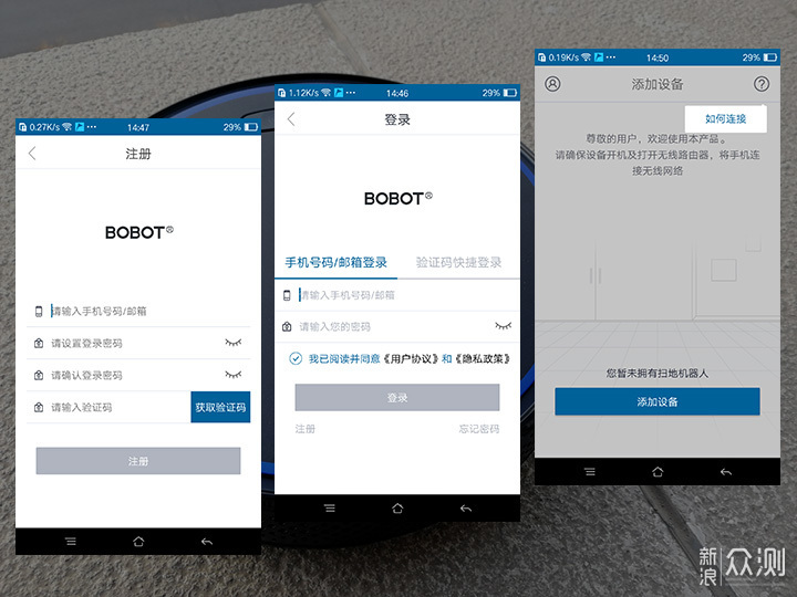 家人健康的守护天使——BOBOT扫地机器人测评_新浪众测