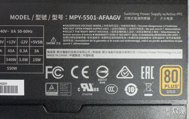 值得拥有的10年质保模组PC电源,酷冷至尊V550_新浪众测