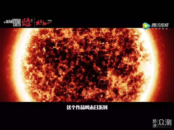 春节档让你无法抗拒的国产科幻大片:流浪地球_新浪众测