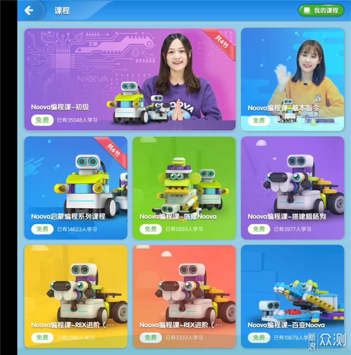 """葡萄编程机器人让孩子玩儿中体验""""码农""""_新浪众测"""