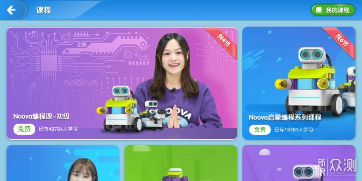 葡萄编程机器人,编程入门有它就可以了_新浪众测