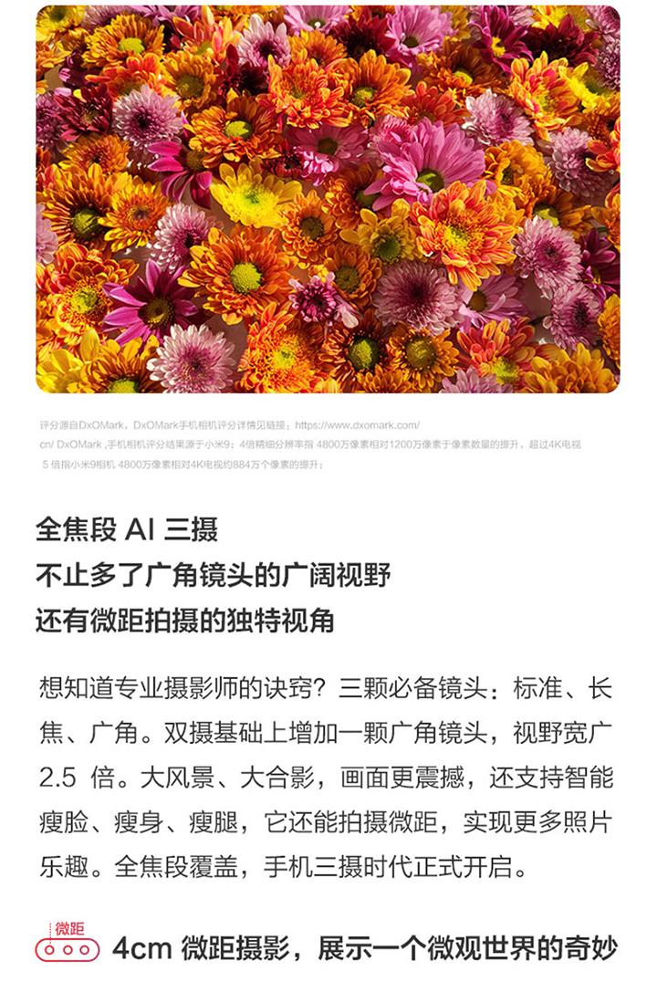 【抢先首发】小米9 王源广告款免费试用,评测