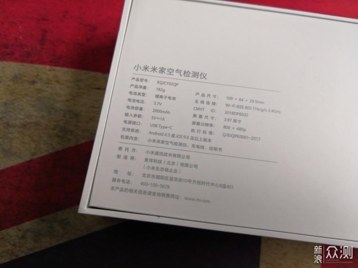 抬头即知空气质量——米家空气检测仪开箱_新浪众测