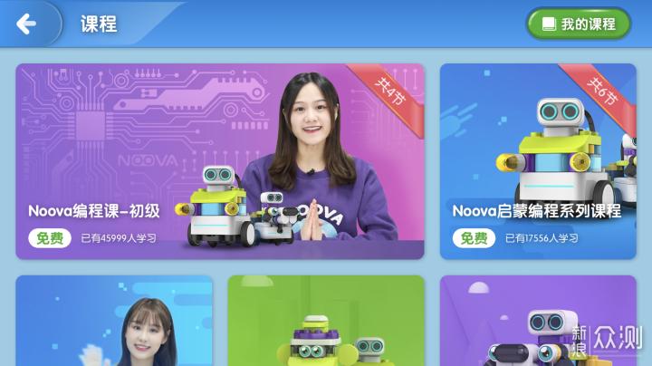 寓教于乐,启蒙编程:葡萄编程机器人上手体验_新浪众测