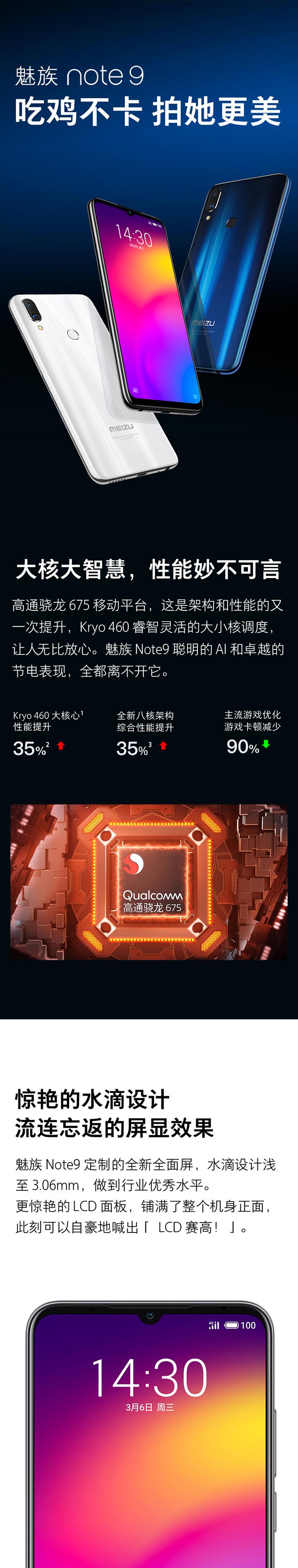 魅族 Note9手机免费试用,评测
