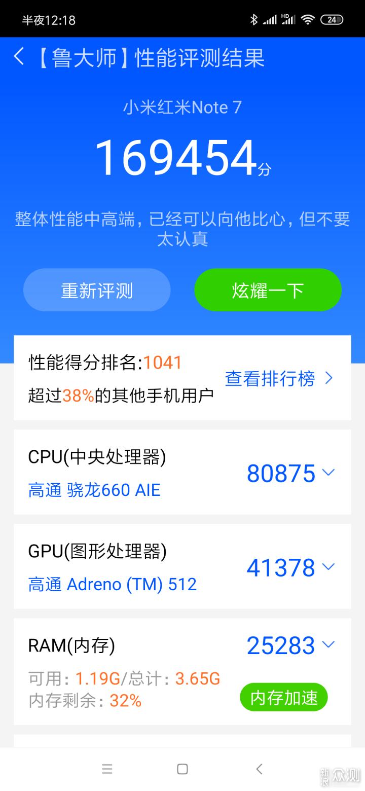 红米Note7开箱 旗舰机的配置 老年机的价格_新浪众测