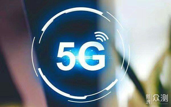 首批5G手机要来,我们到底值不值得去购买_新浪众测