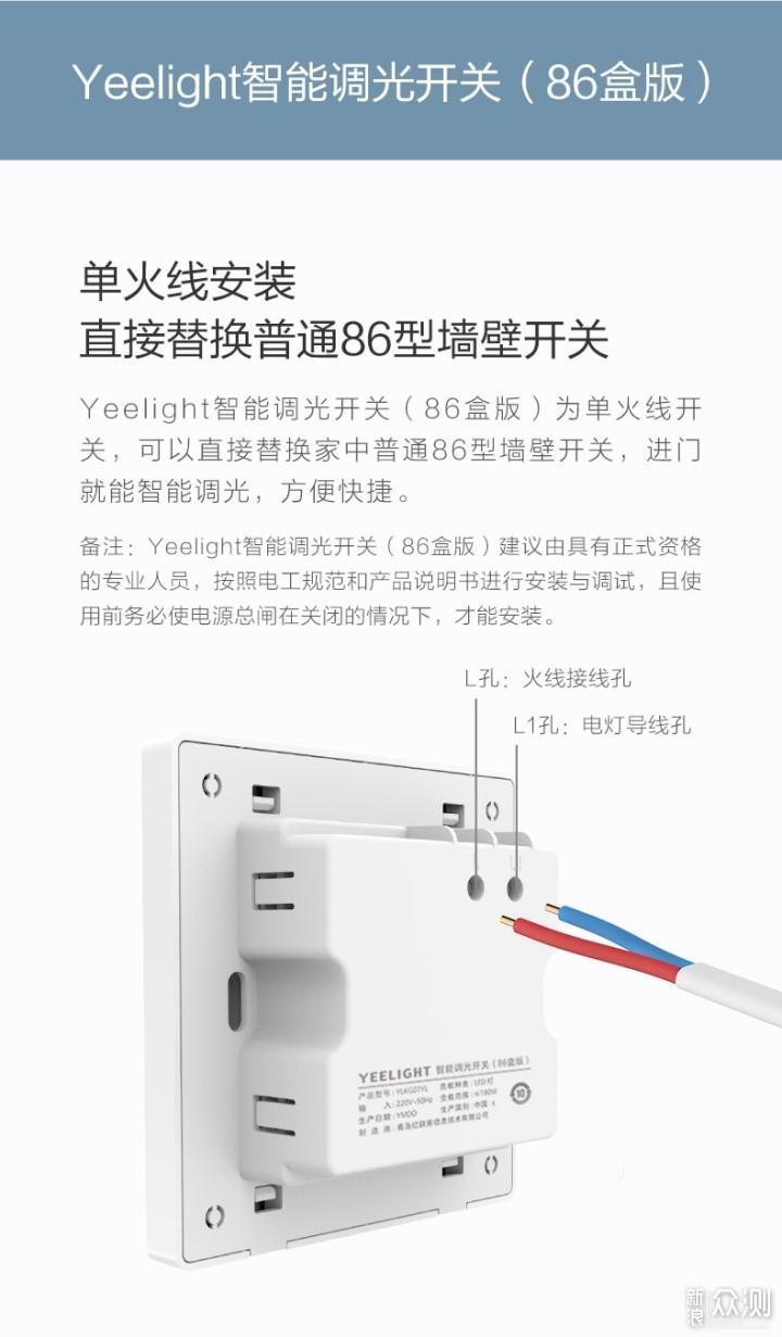 Yeelight新品智能调光开关(86盒版)拆解使用_新浪众测