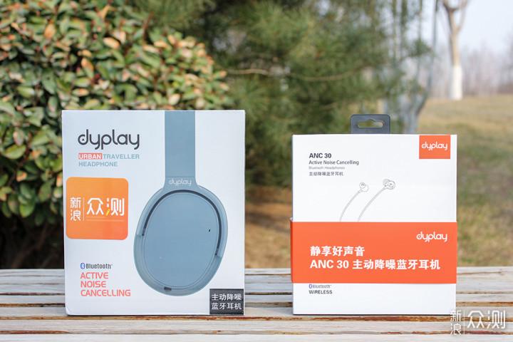 还你清静的世界- dyplay主动降噪蓝牙耳机体验_新浪众测
