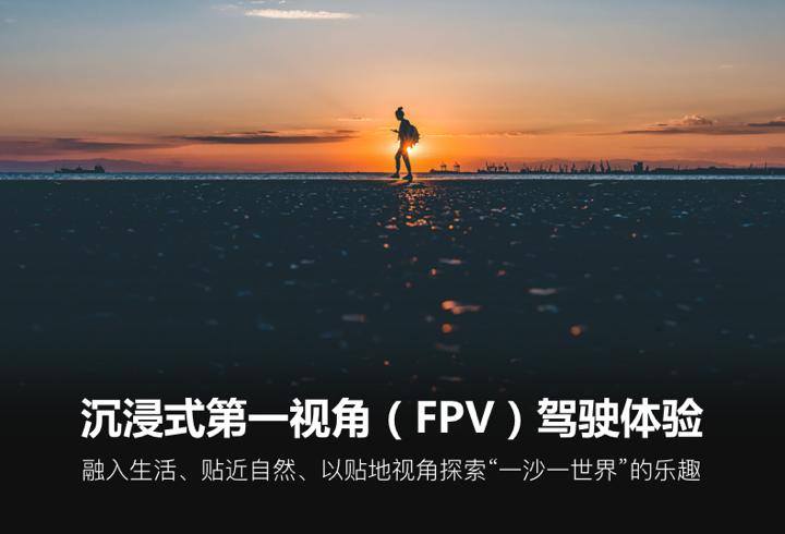 感玩工场途S1 FPV无人车免费试用,评测