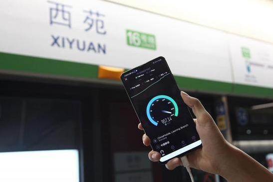 早读|北京地铁16号线5G体验/荣耀20 Pro送测