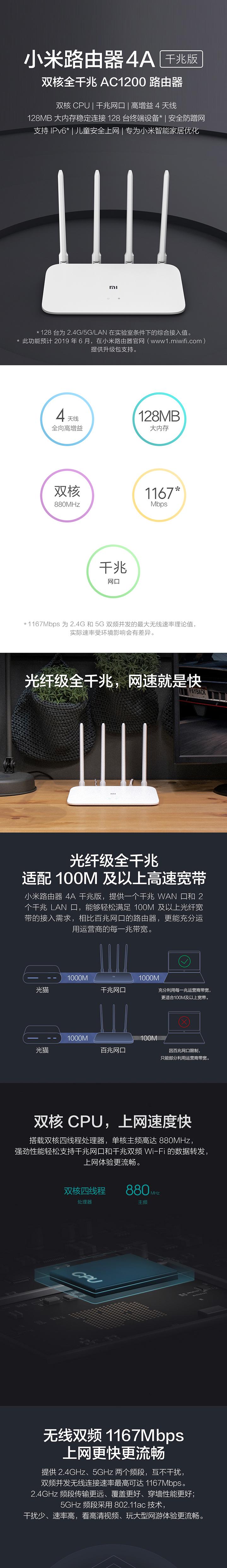 【轻体验】小米路由器4A千兆版免费试用,评测