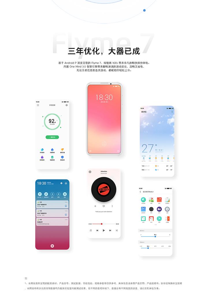 【全网首发】魅族16Xs手机免费试用,评测