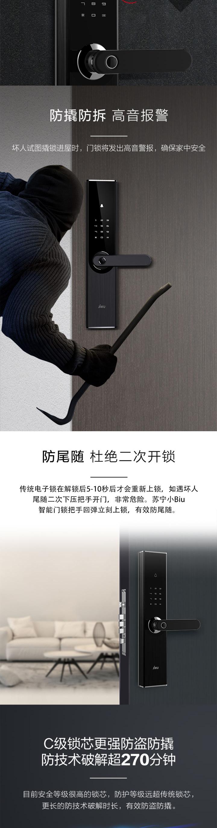 苏宁小Biu智能门锁免费试用,评测