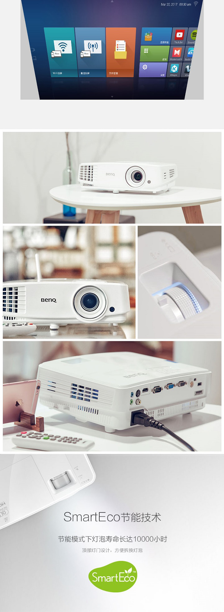 明基智能商务投影机E500免费试用,评测